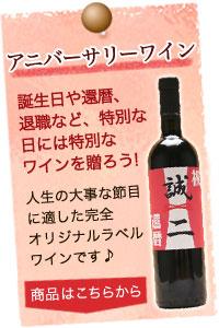 アニバーサリーワイン 誕生日や還暦、退職など、特別な日には特別なワインを贈ろう!