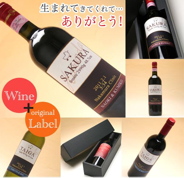 バースデーワイン wine+label