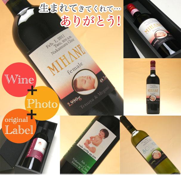 バースデーワイン(写真入) wine+label+photo