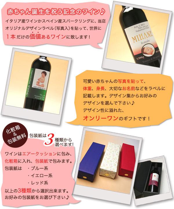 赤ちゃん誕生を祝う記念の写真入りワイン イタリア産赤ワイン又は白ワインにオリジナルデザインラベル(写真入)を貼って価値あるワインに!