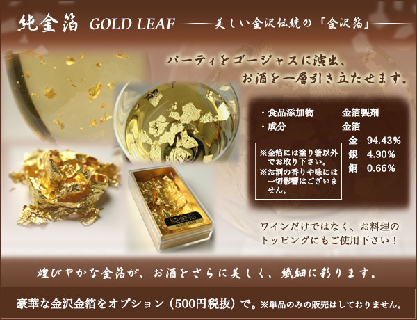 純金箔 GOLD LEAF