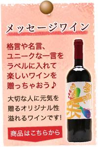 メッセージワイン 格言や名言、ユニークな一言を入れたワインです