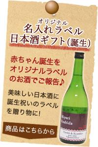 オリジナル名入れラベル日本酒ギフト(誕生) 赤ちゃん誕生をご報告