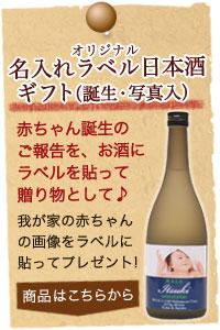 オリジナル名入れラベル日本酒ギフト(誕生・写真入) 写真入のラベルを貼ってプレゼントに