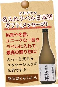 オリジナル名入れラベル日本酒ギフト(メッセージ) 格言や名言、ユニークな一言を入れて贈り物に