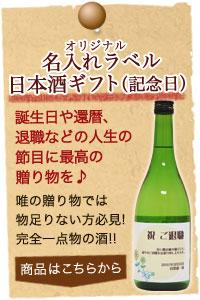 オリジナル名入れラベル日本酒ギフト(記念日) 誕生日や還暦、退職などの記念日に