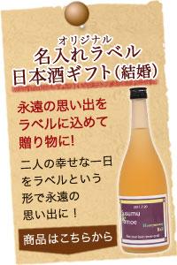 オリジナル名入れラベル日本酒ギフト(結婚) 永遠の思い出をラベルに込めて贈り物に