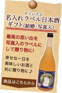 オリジナル名入れラベル日本酒ギフト(結婚・写真入) 最高の思い出を写真入のラベルにして贈り物に
