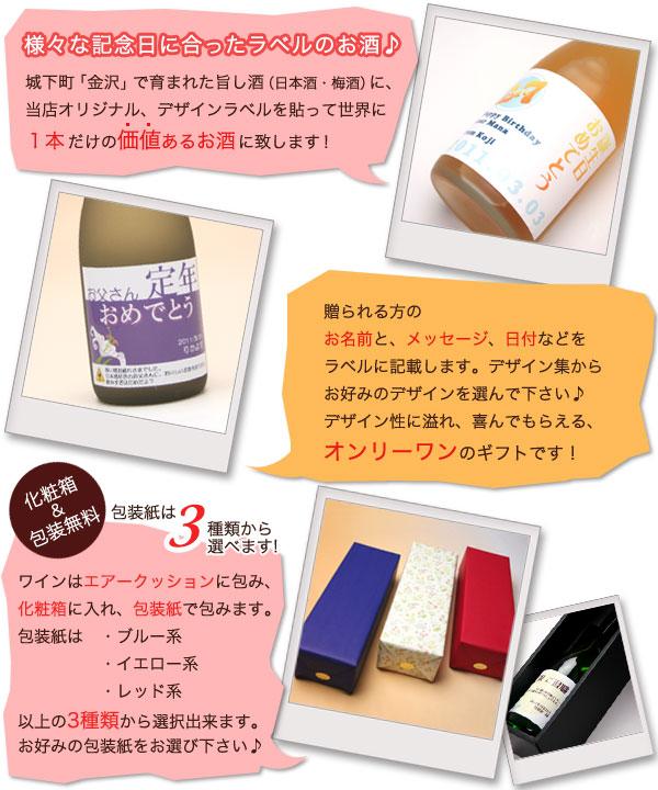 様々な記念日に合ったラベルのお酒 城下町「金沢」で育まれた旨し酒にラベルを貼って価値ある1本に!