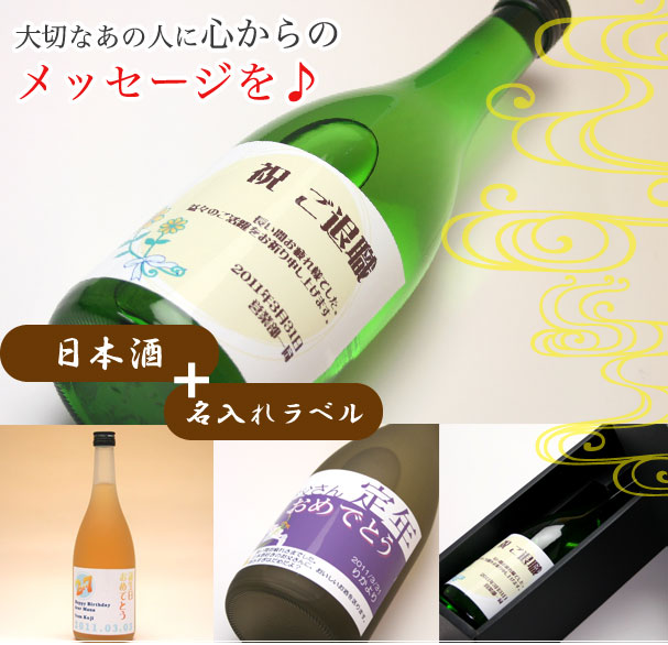 オリジナル名入れラベル日本酒ギフト(記念日)