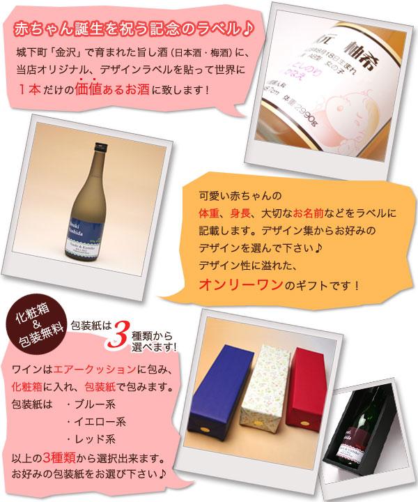 赤ちゃん誕生を祝う記念のラベル 城下町「金沢」で育まれた旨し酒にオリジナルデザインラベルを貼って価値ある1本に!