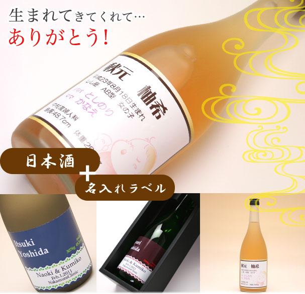 オリジナル名入れラベル日本酒ギフト(誕生) 日本酒+名入れラベル