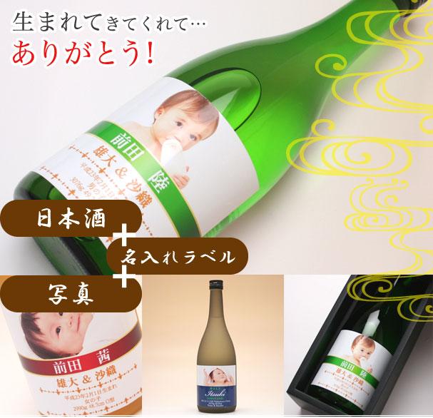 オリジナル名入れラベル日本酒ギフト(誕生・写真入) 日本酒+名入れラベル
