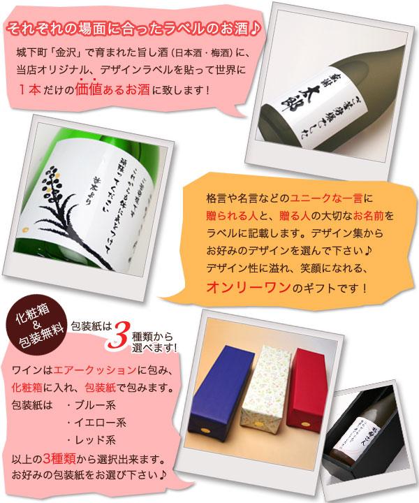 それぞれの場面に合ったラベルのお酒 城下町「金沢」で育まれた旨し酒にラベルを貼って価値ある1本に!