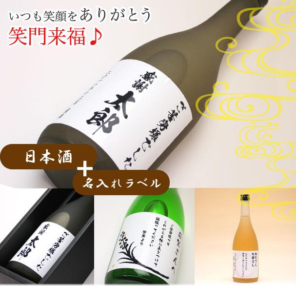 格言・名言・一言 オリジナル名入れラベル日本酒ギフト(メッセージ)
