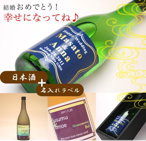 名入れラベル日本酒ギフト(結婚) 幸せになってね
