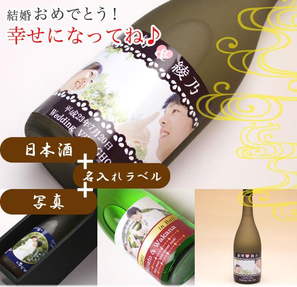 オリジナル名入れラベル 日本酒ギフト(結婚・写真入) 日本酒+名入れラベル+写真