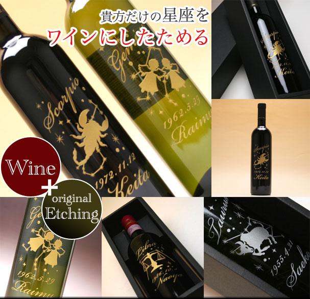 星座ワイン