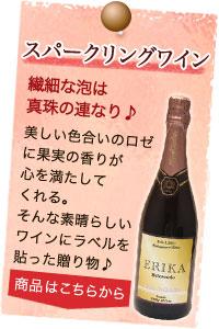 スパークリングワイン 繊細な泡は真珠の連なり