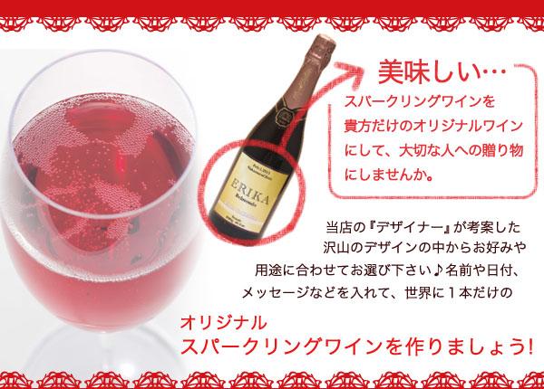 オリジナルスパークリングワインを作りましょう