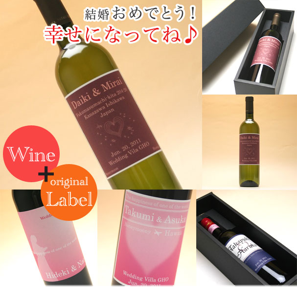 ウエディングワイン wine+label