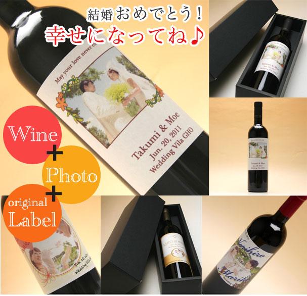 ウエディングワイン(写真入) wine+photo+label