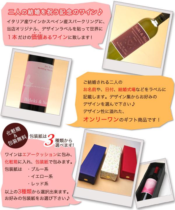 二人の結婚祝う記念のワイン イタリア産赤ワイン又は白ワインにオリジナルデザインラベルを貼って価値あるワインに!