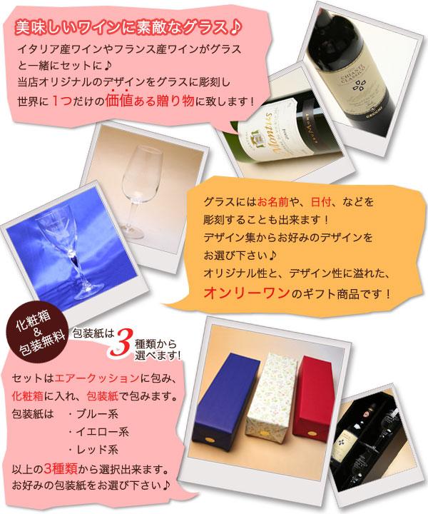 美味しいワインに素敵なグラス♪ イタリア産ワインやフランス産ワインにオリジナルデザイングラスを添えて贈り物に!