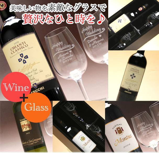 ワイン&グラスセット