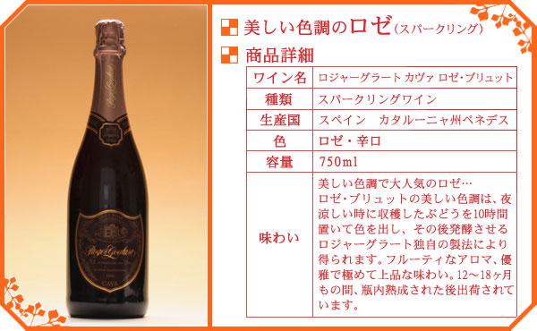 美しい色調ロゼ スパークリングワイン