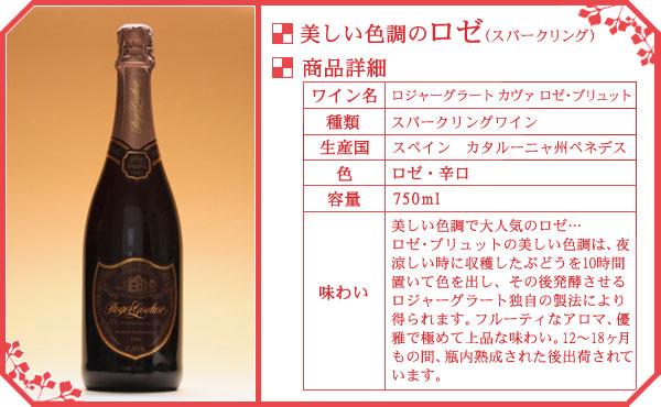 美しい色調のロゼ スパークリングワイン