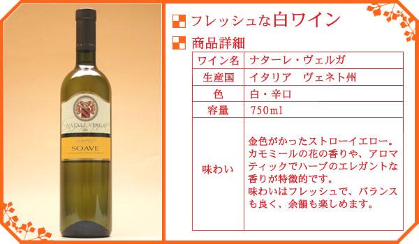フレッシュな白ワイン