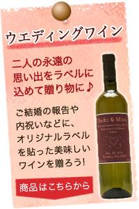 ウエディングワイン 永遠の思い出をラベルに込めて贈り物