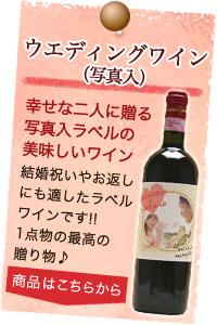 ウエディングワイン(写真入) 幸せな二人に贈る写真入ラベルの美味しいワイン