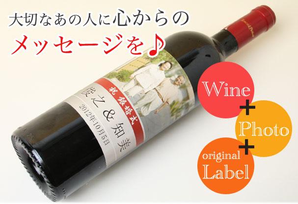 アニバーサリーワイン(写真入)
