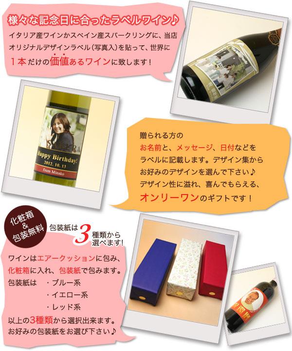 それぞれの場面に合ったラベルワイン