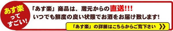 あす楽:蔵元からの直送!