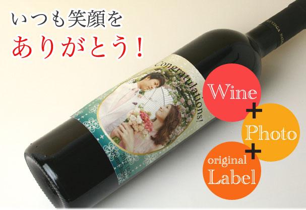 格言・名言・一言 メッセージワイン(写真入)