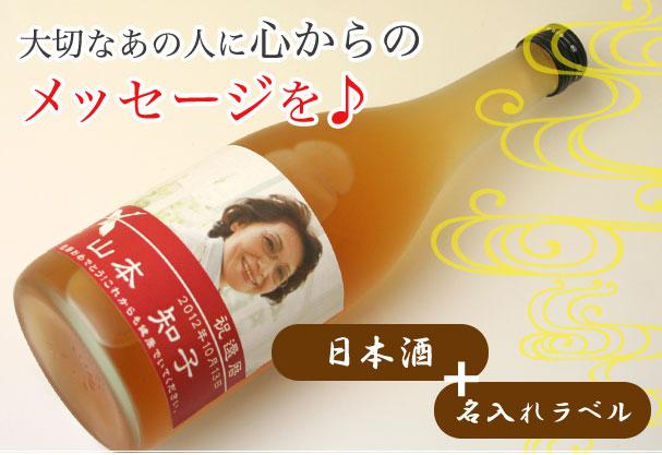 オリジナル名入れラベル日本酒ギフト(記念日・写真入)