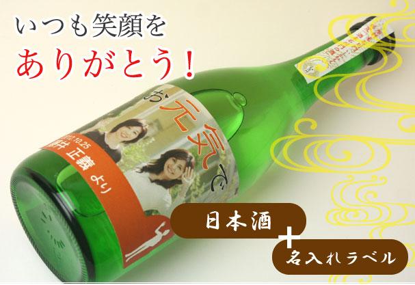 格言・名言・一言 オリジナル名入れラベル日本酒ギフト(メッセージ・写真入)
