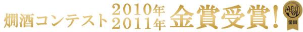 燗酒コンテスト2010・2011で金賞受賞!
