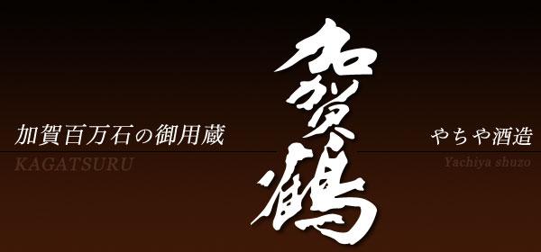 日本酒 金沢 加賀鶴 加賀百万石の御用達 やちや酒造