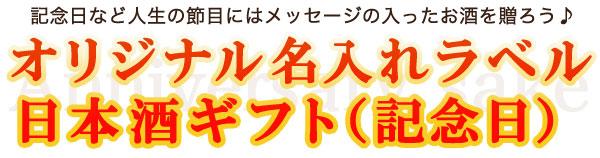 オリジナル名入れラベル日本酒ギフト(記念日) 記念日などの人生の節目にはメッセージの入ったお酒を贈ろう♪