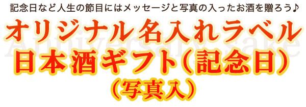 オリジナル名入れラベル日本酒ギフト(記念日・写真入) 記念日などの人生の節目にはメッセージの入ったお酒を贈ろう♪