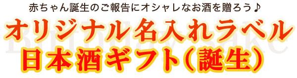 オリジナル名入れラベル日本酒ギフト(誕生) 赤ちゃん誕生のご報告にオシャレなお酒を贈ろう♪