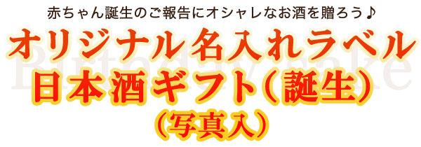 オリジナル名入れラベル日本酒ギフト(誕生・写真入) 赤ちゃん誕生のご報告にオシャレなお酒を贈ろう♪