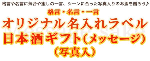 格言名言一言 オリジナル名入れラベル日本酒ギフト(メッセージ・写真入) 格言名言に気合や癒しの一言、シーンに合ったお酒を贈ろう♪