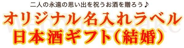 名入れラベル日本酒ギフト(結婚) 二人の幸せを祝うラベル付きのお酒