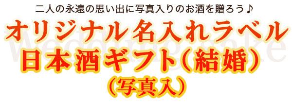 オリジナル名入れラベル 日本酒ギフト(結婚・写真入)