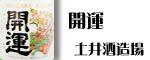"""土井酒造場""""開運"""""""